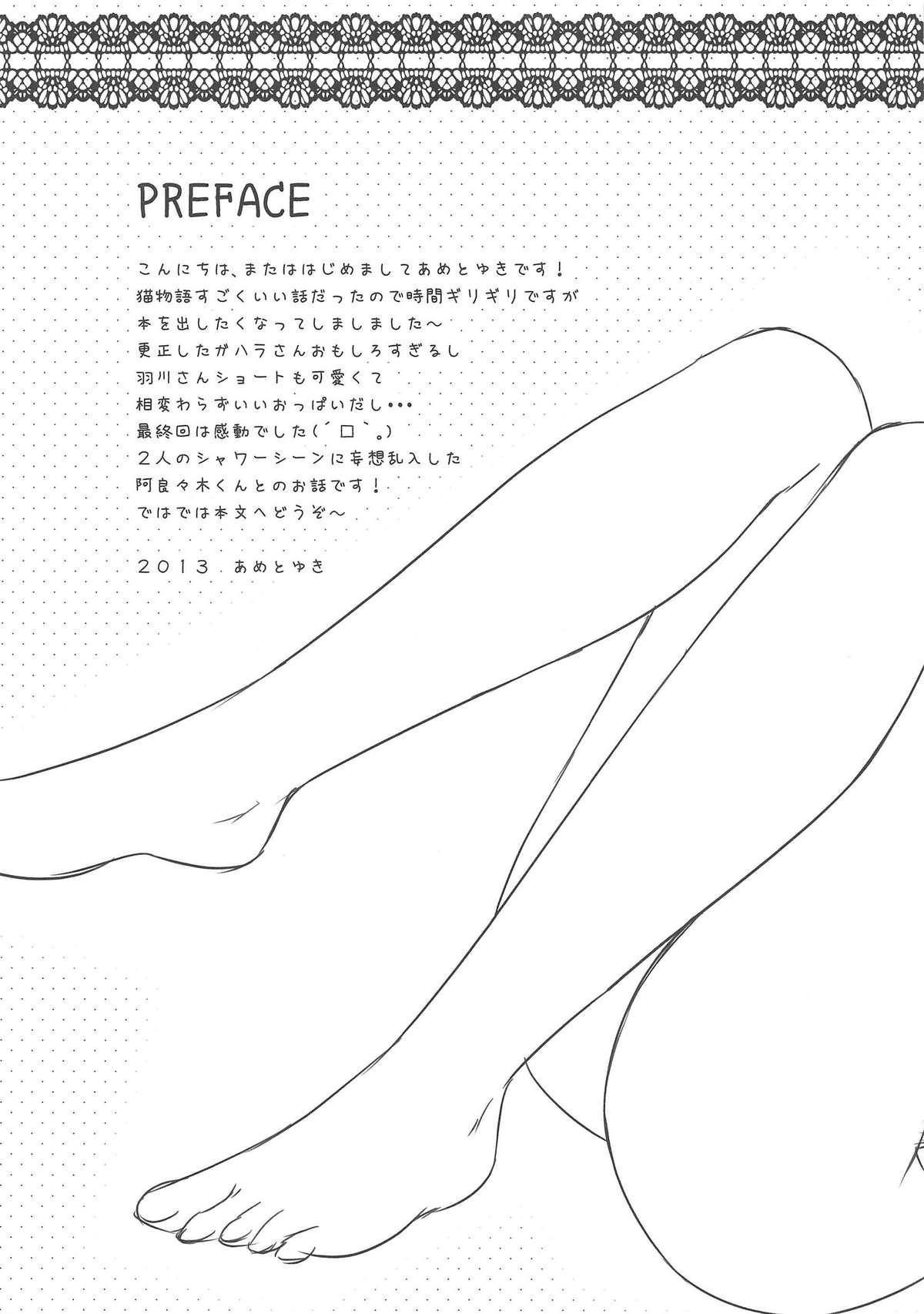 Koyomi Shower Room 4