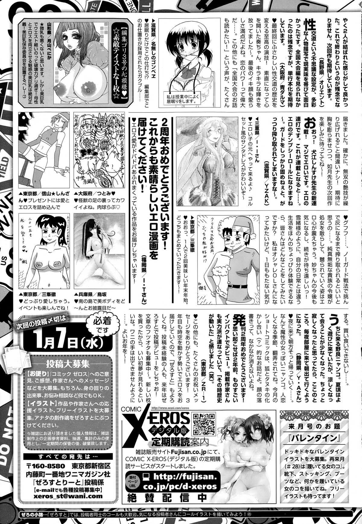 COMIC X-EROS #26 2015-02 528