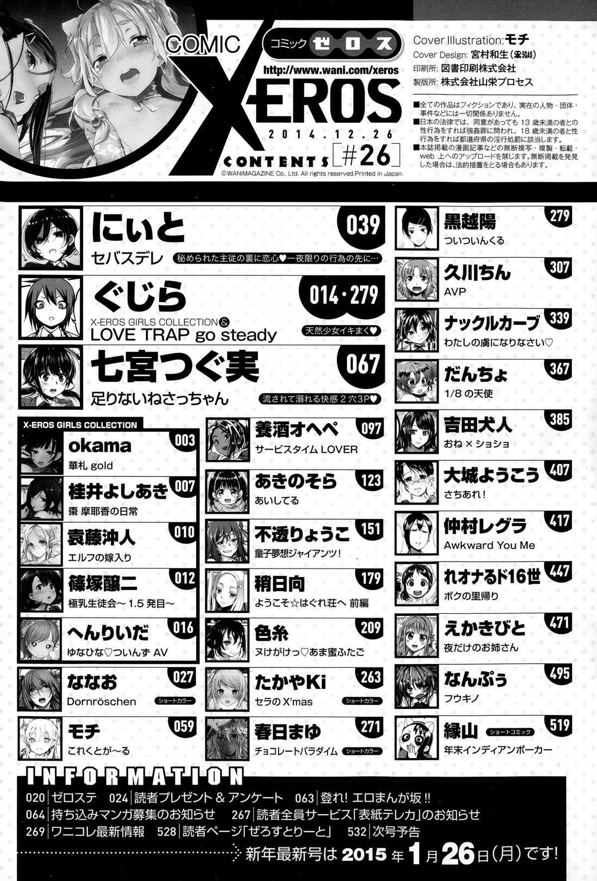 COMIC X-EROS #26 2015-02 531