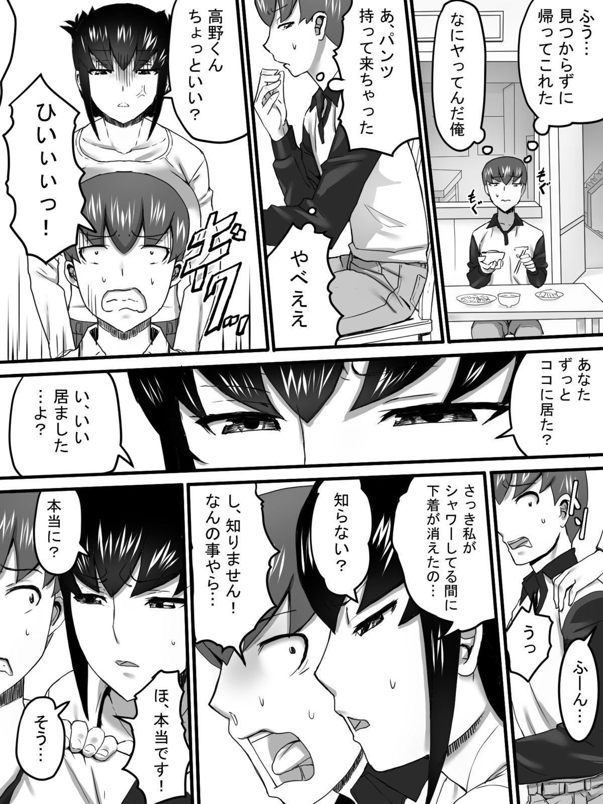 Sansou no Okami-san 9