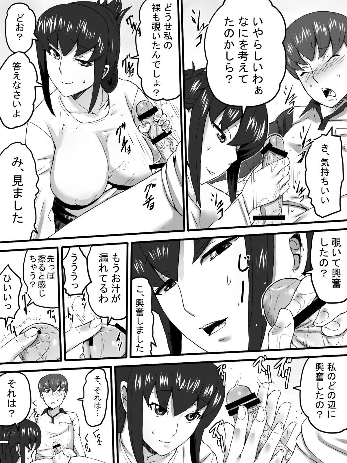 Sansou no Okami-san 12
