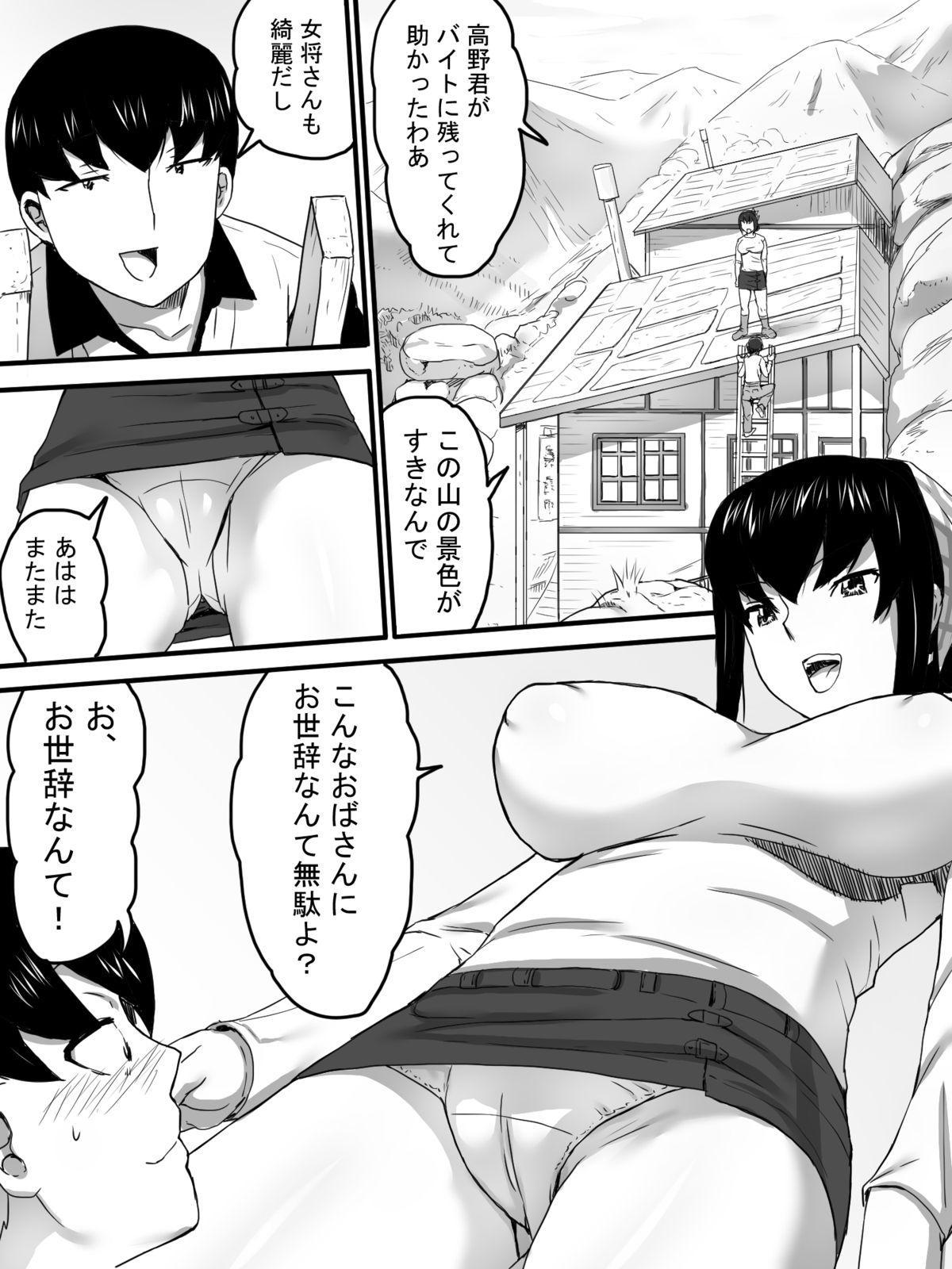 Sansou no Okami-san 3