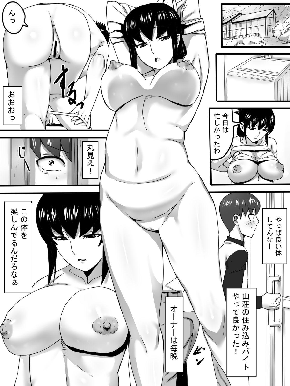 Sansou no Okami-san 7