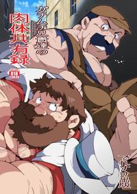 Gachimuchi Aniki-tachi no Nikutai Kyouyuuroku 1