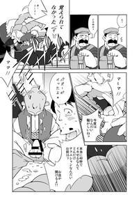Gachimuchi Aniki-tachi no Nikutai Kyouyuuroku 8