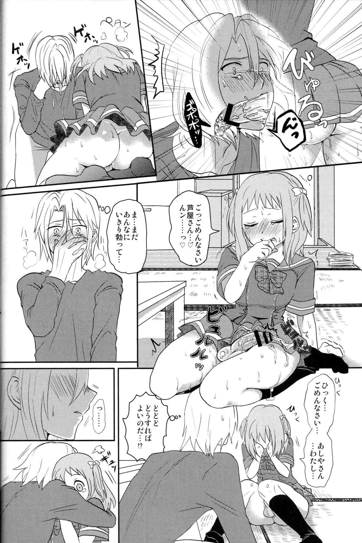 Futanari Chi-chan x Maougumi 12