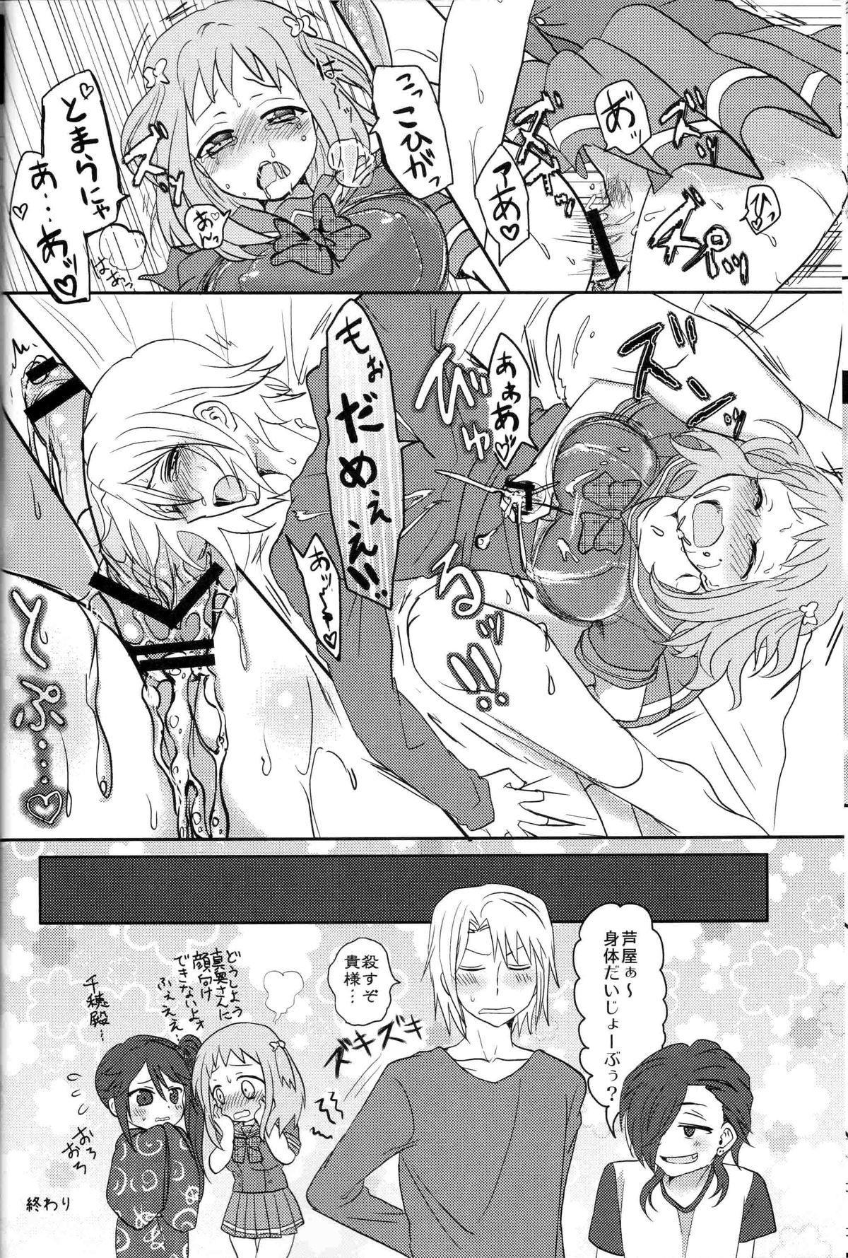 Futanari Chi-chan x Maougumi 16