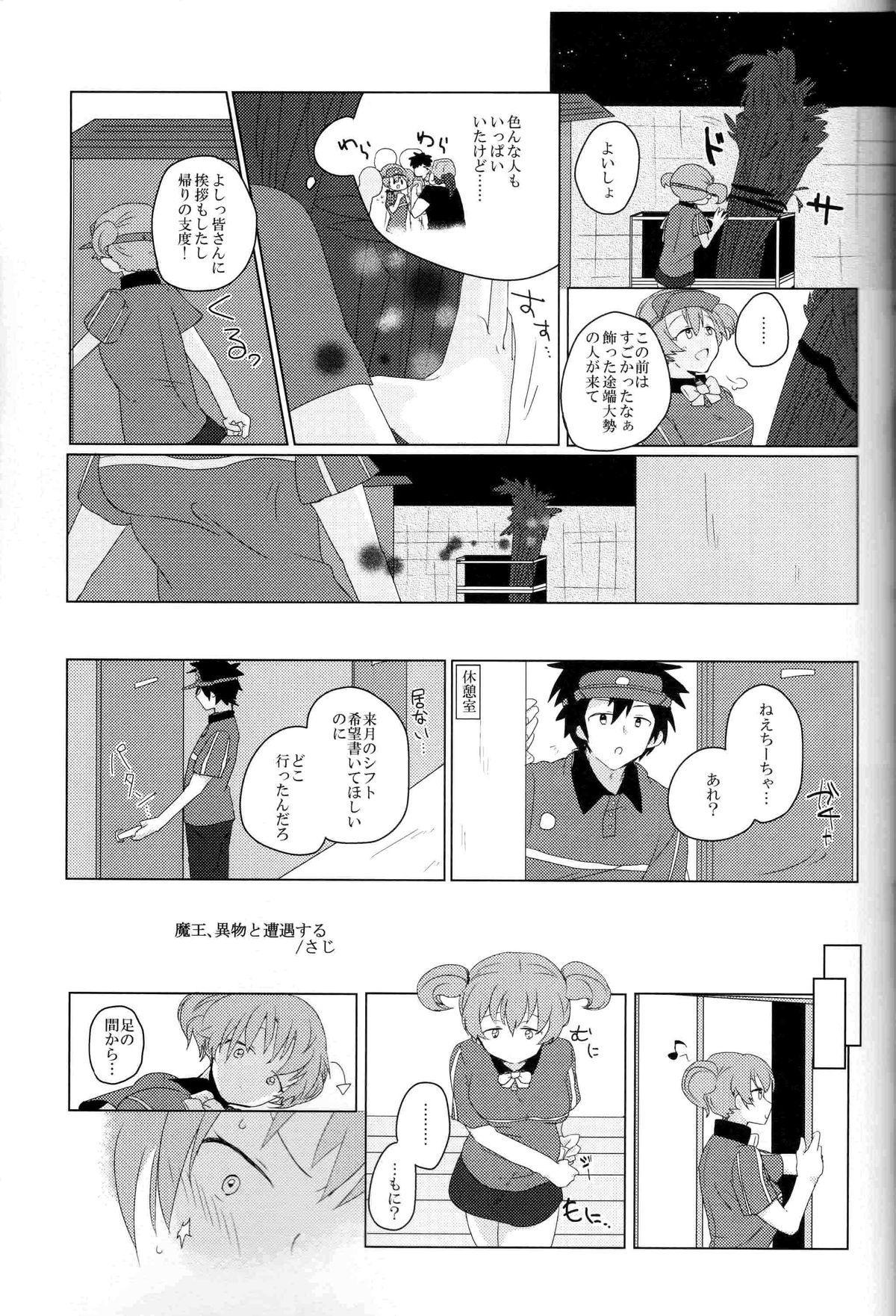 Futanari Chi-chan x Maougumi 17