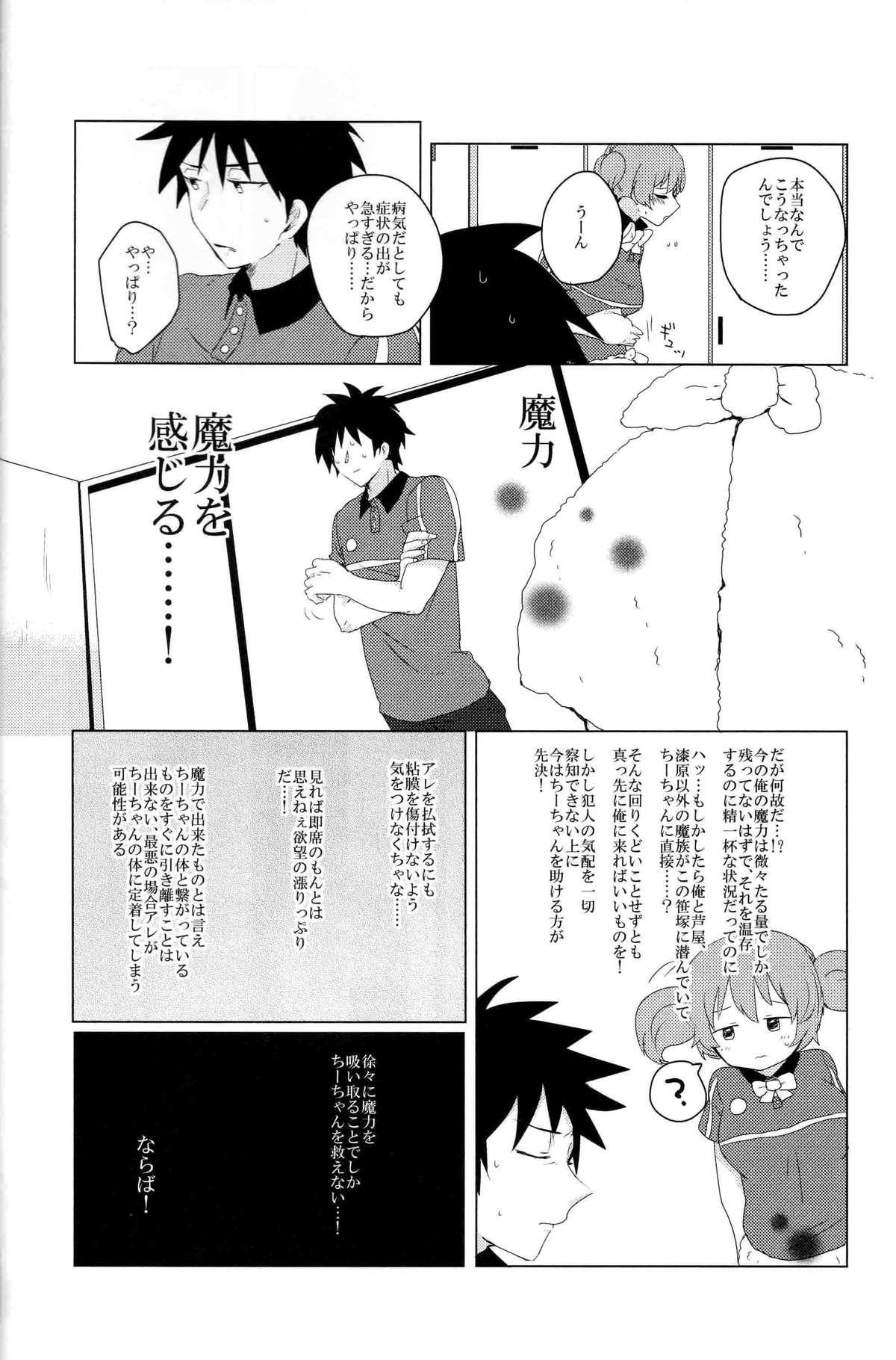 Futanari Chi-chan x Maougumi 20