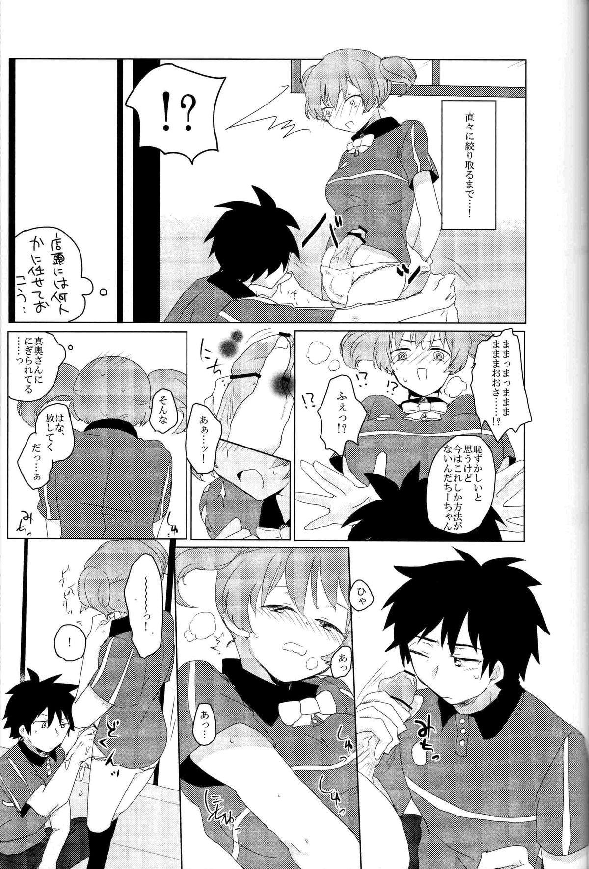 Futanari Chi-chan x Maougumi 21