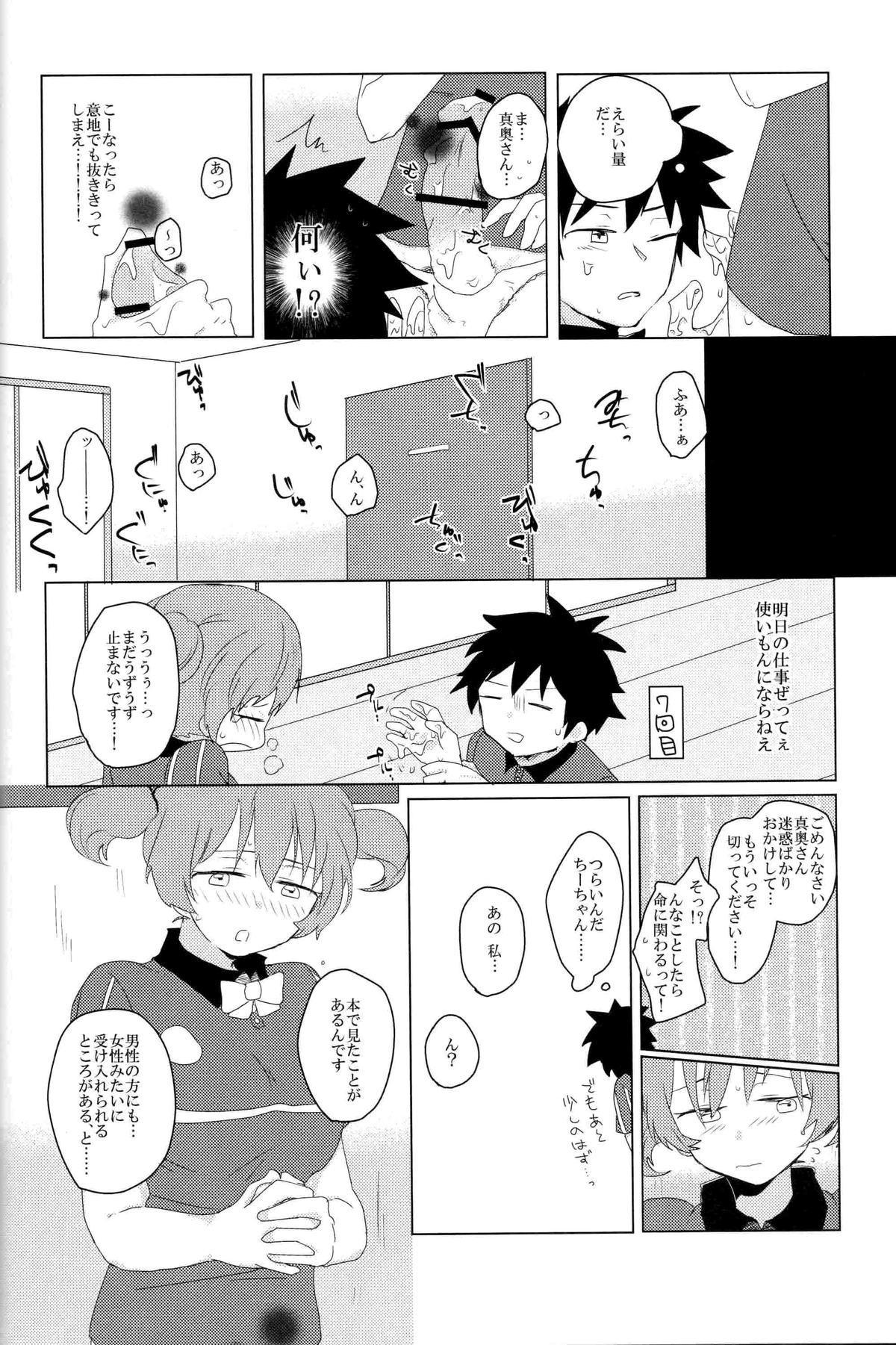 Futanari Chi-chan x Maougumi 22