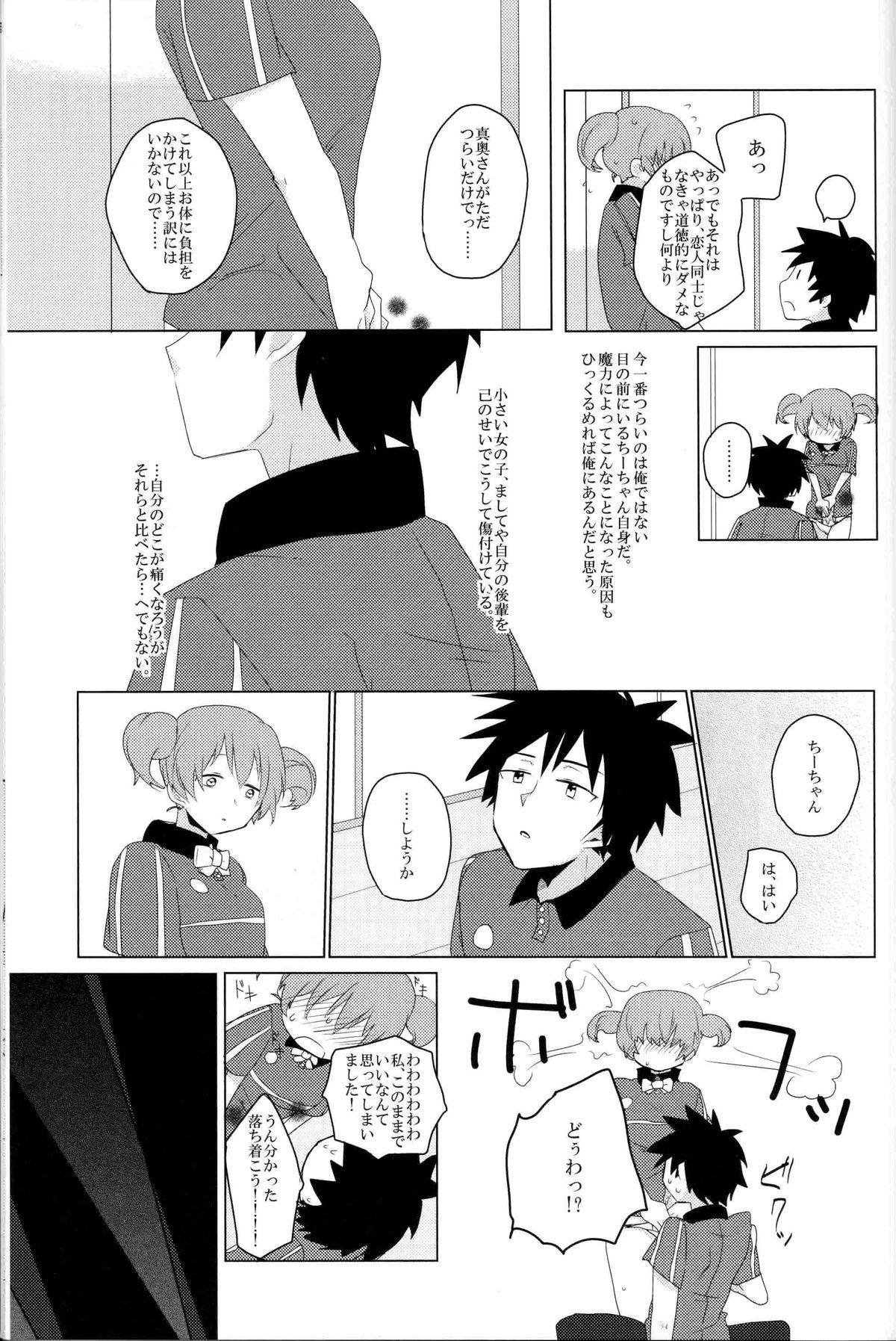 Futanari Chi-chan x Maougumi 23