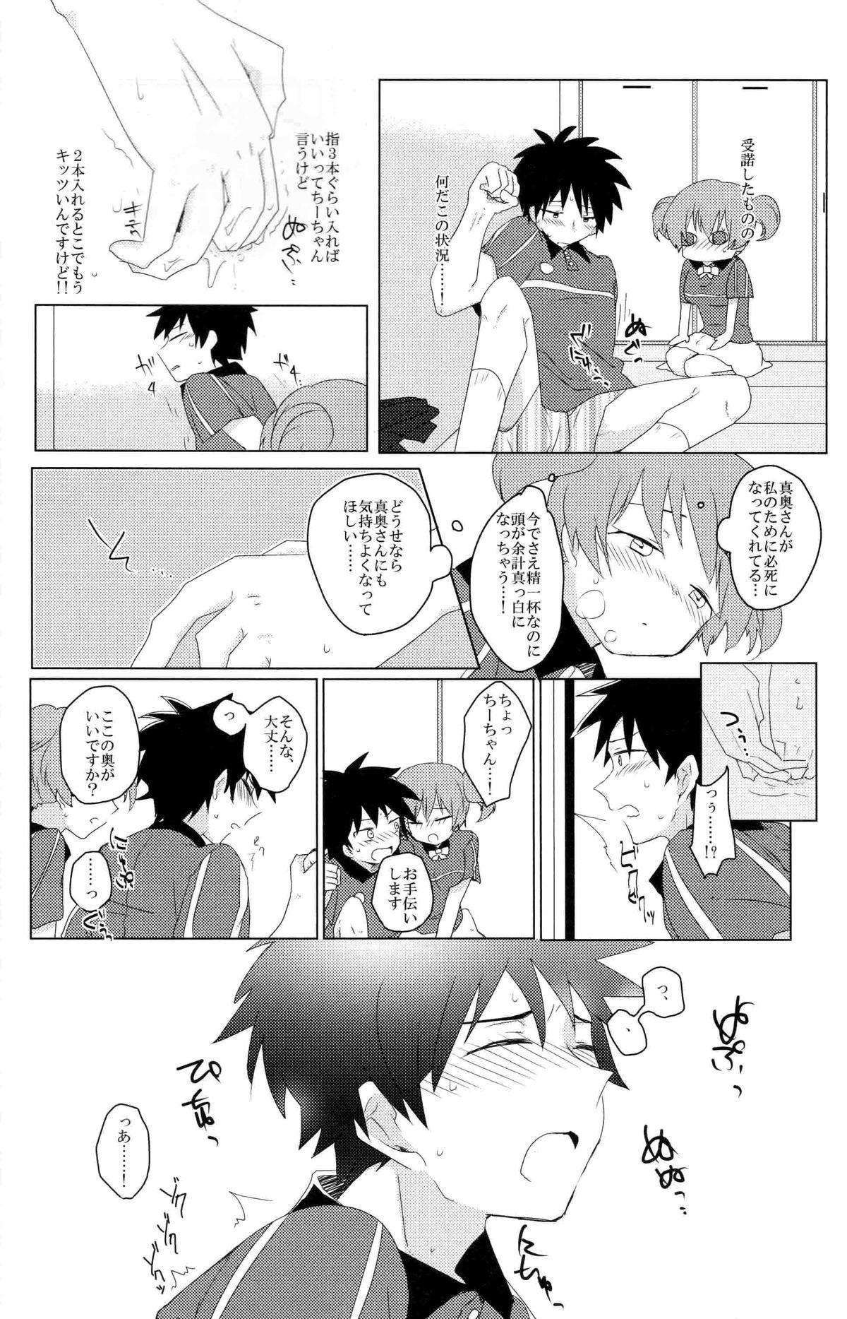 Futanari Chi-chan x Maougumi 24