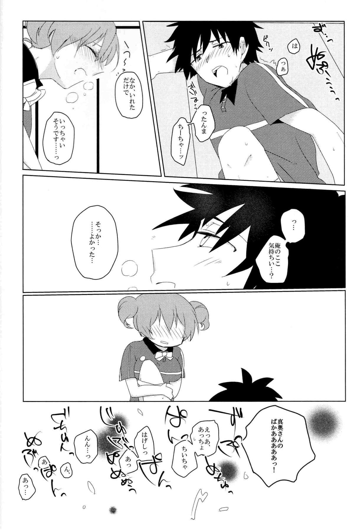 Futanari Chi-chan x Maougumi 26