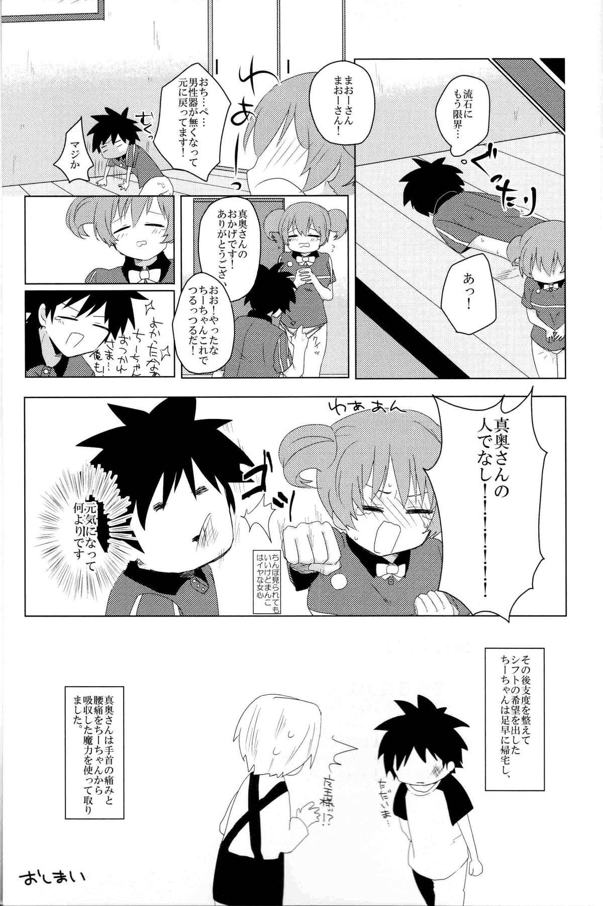 Futanari Chi-chan x Maougumi 27