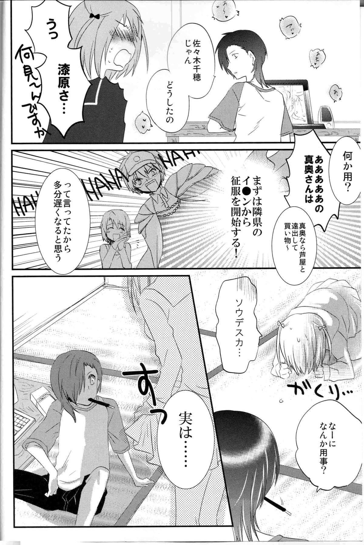 Futanari Chi-chan x Maougumi 2