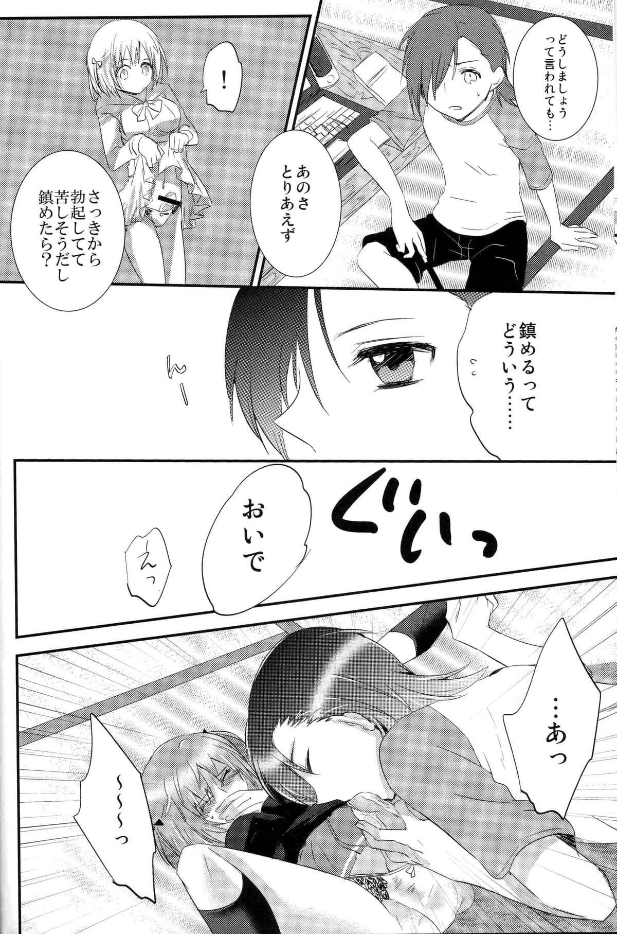 Futanari Chi-chan x Maougumi 4