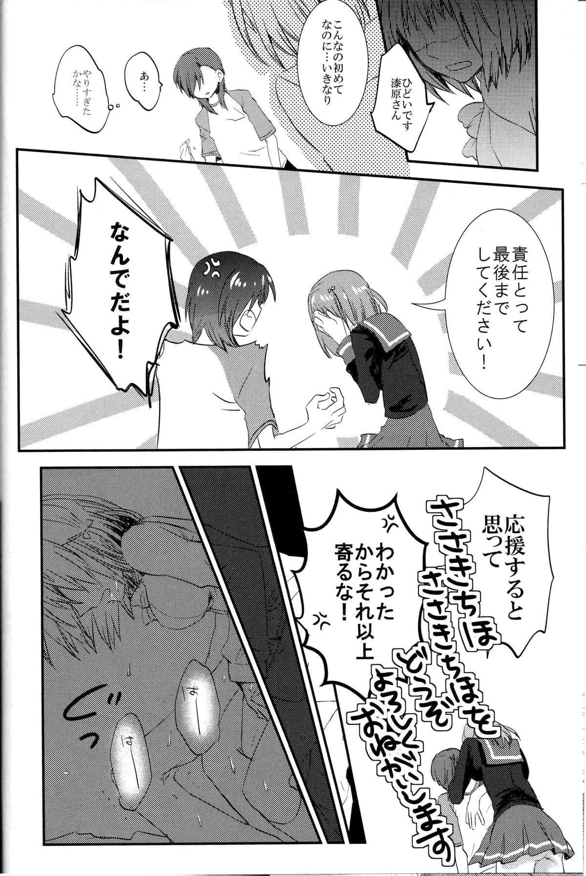 Futanari Chi-chan x Maougumi 6