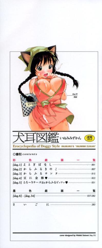 [Inuburo][Inumimi Zukan ~Erocyclopedia of Doggy Style~][Eng] 2