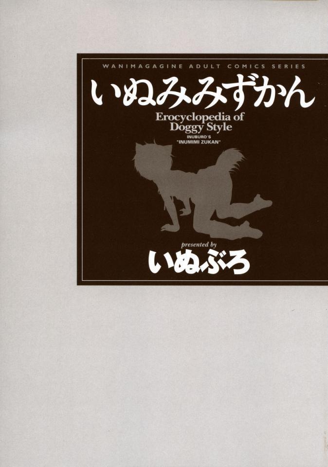 [Inuburo][Inumimi Zukan ~Erocyclopedia of Doggy Style~][Eng] 4