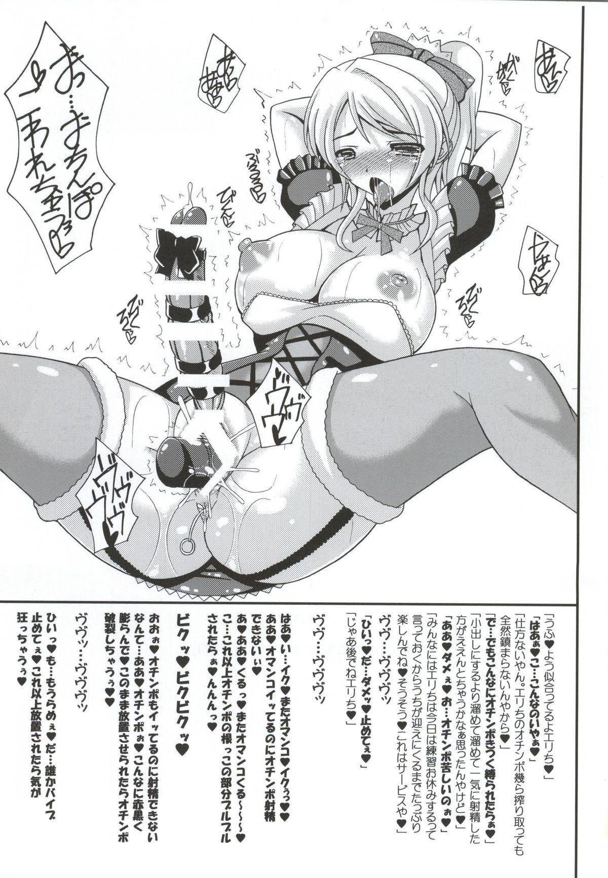 Erichi no Shasei Kanri wa Uchi no Shigoto yane! 27