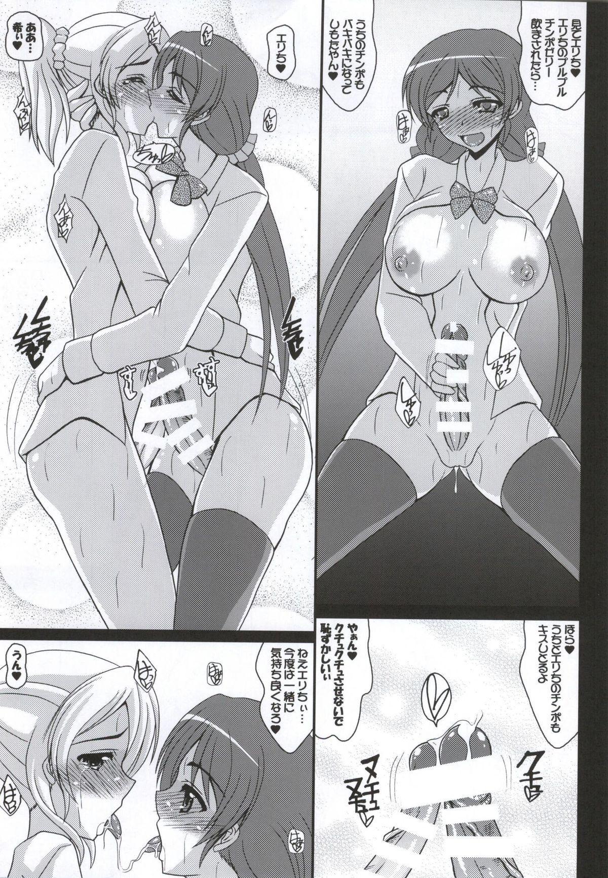 Erichi no Shasei Kanri wa Uchi no Shigoto yane! 5