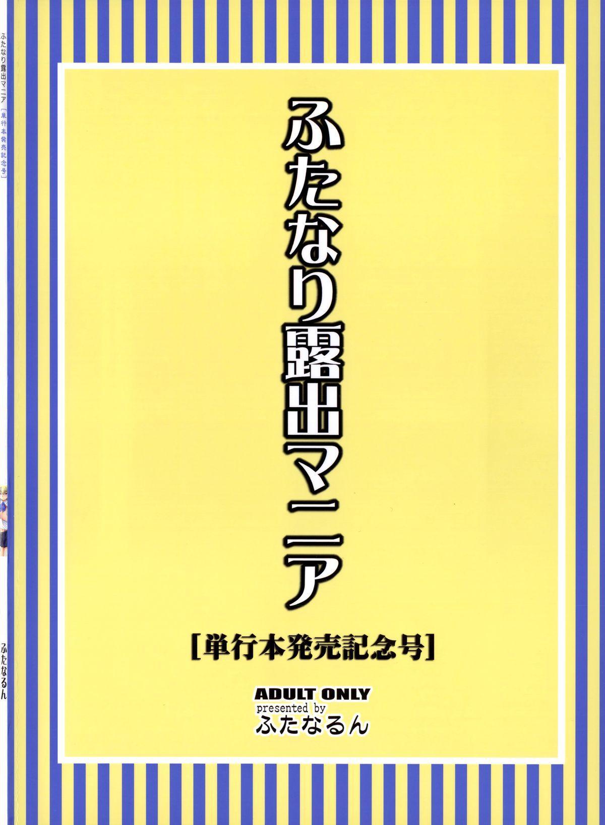 [Futanarun (Kurenai Yuuji)] Futanari Roshutsu Mania [Tankoubon Hatsubai Kinen Gou] | [Full Volume Commemorative Edition] [English] =SW= 25