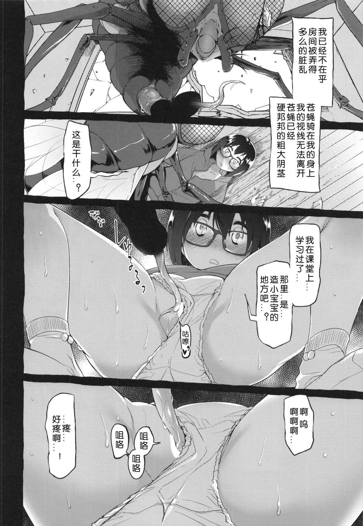 Uchuujin no Fuyu 9