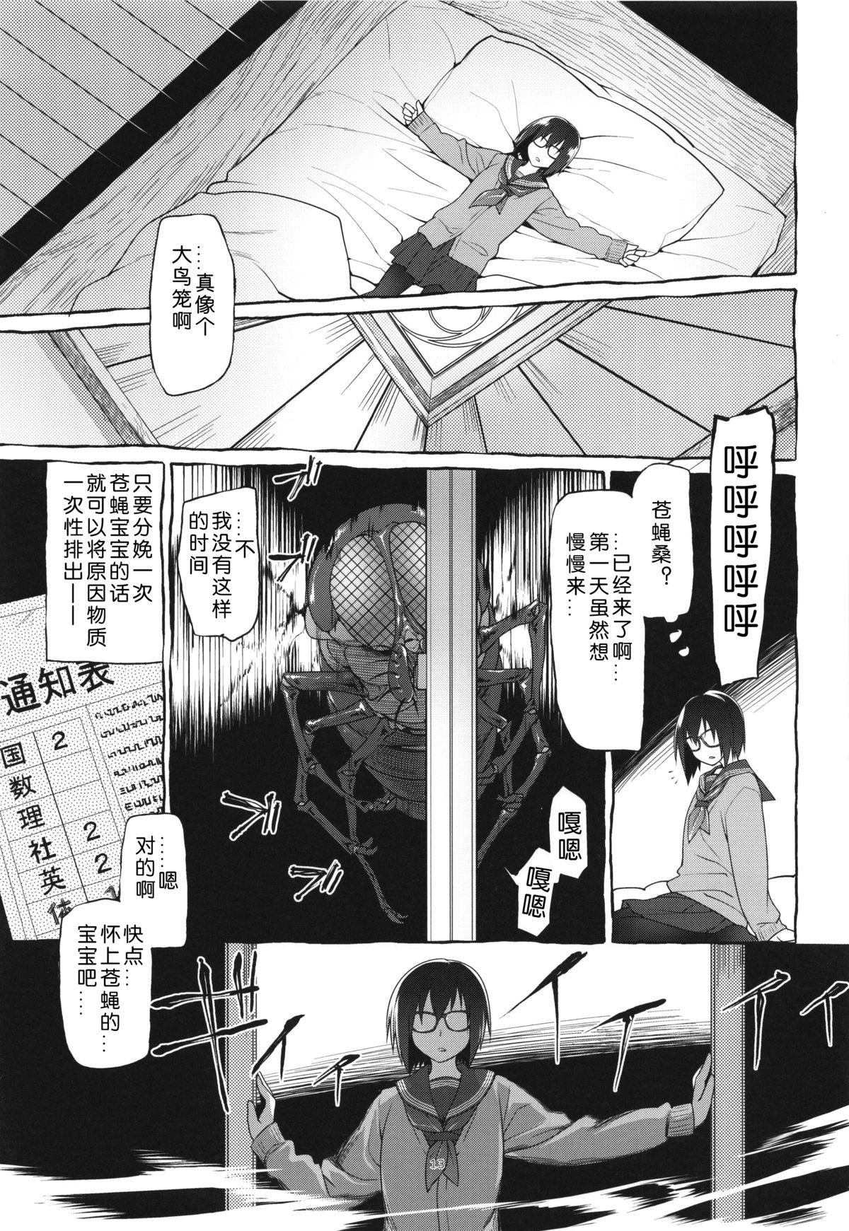Uchuujin no Fuyu 14