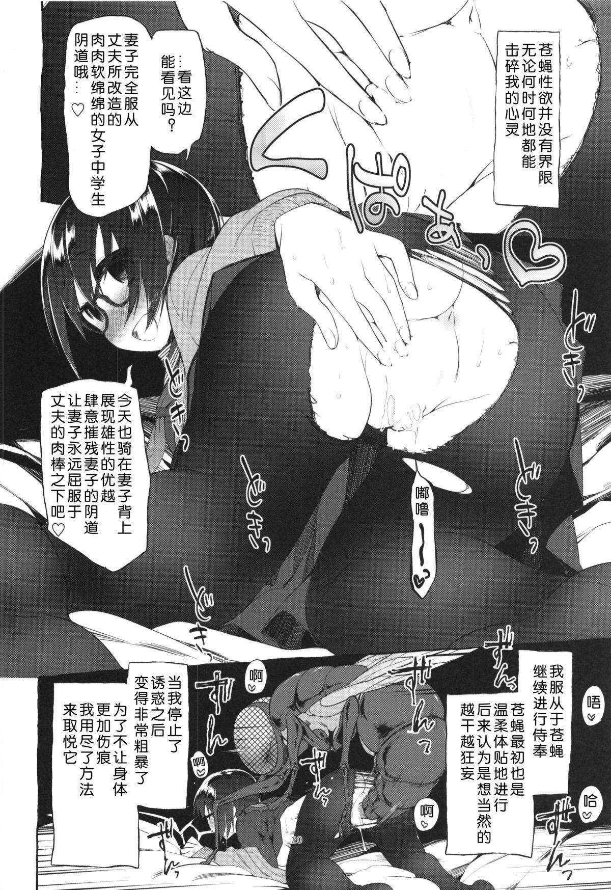 Uchuujin no Fuyu 21