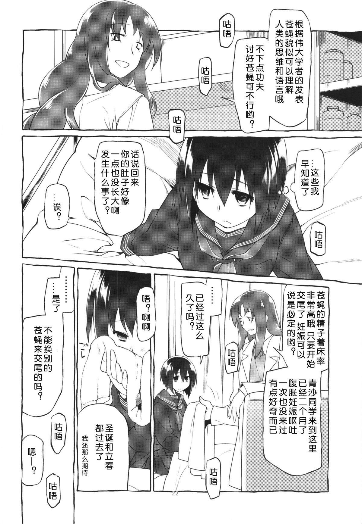 Uchuujin no Fuyu 23