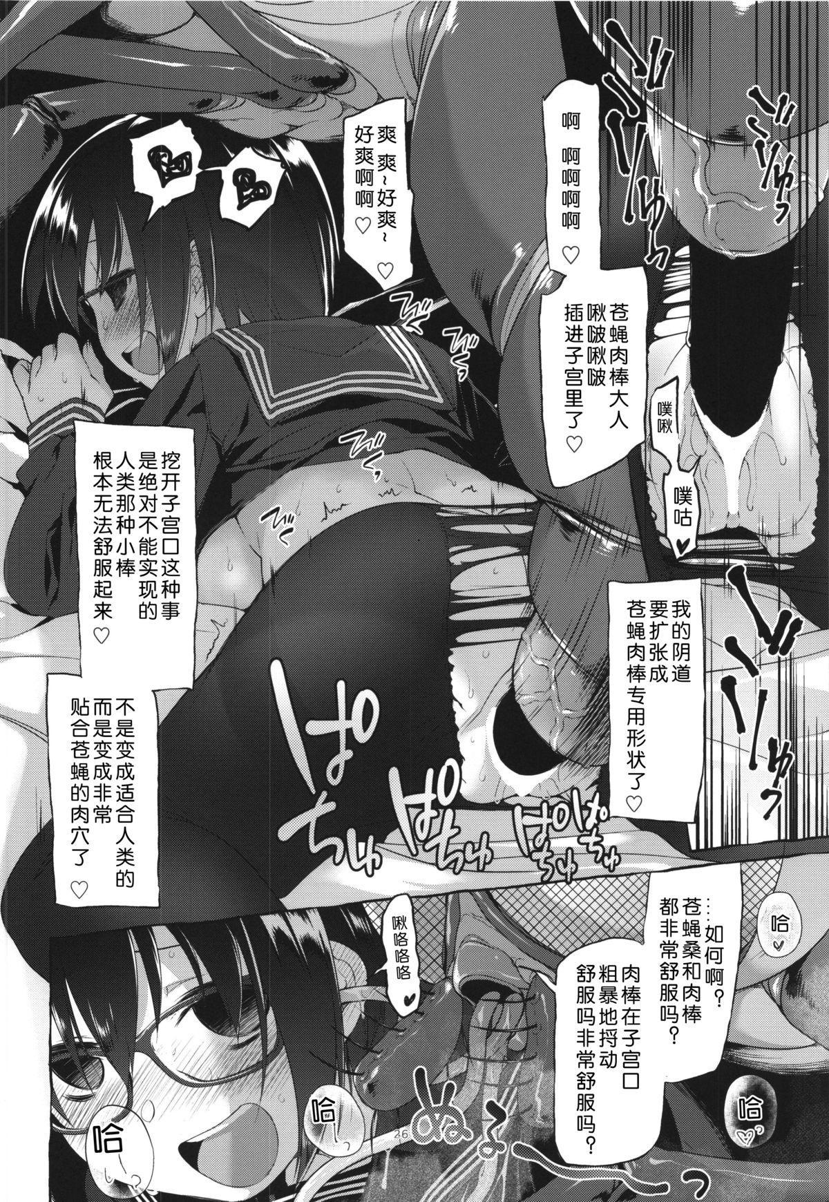 Uchuujin no Fuyu 27