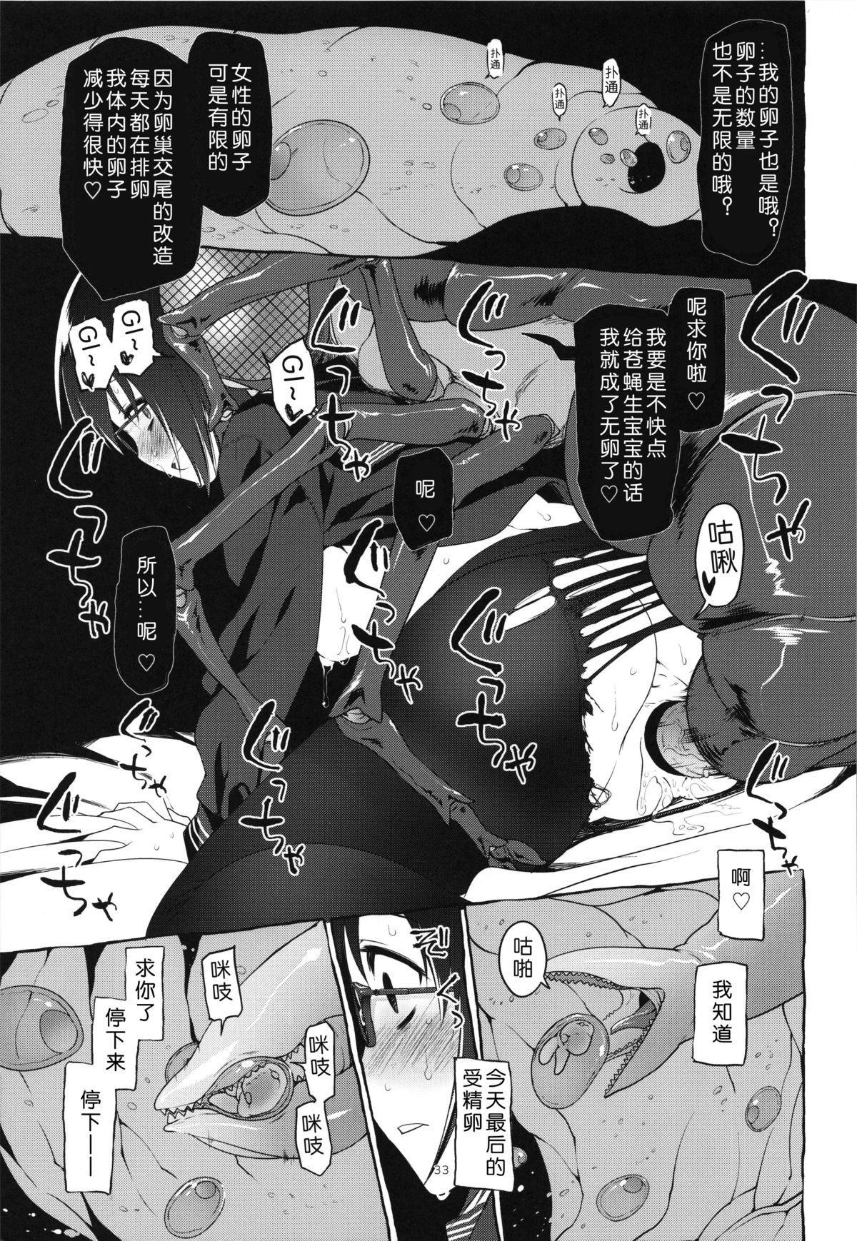 Uchuujin no Fuyu 34