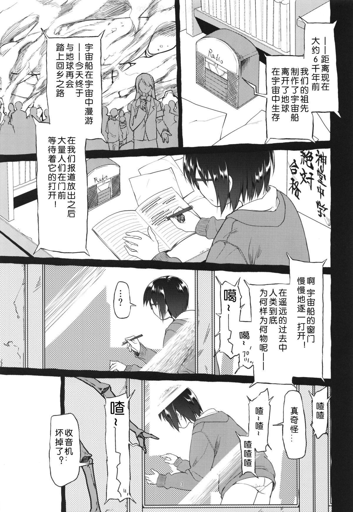 Uchuujin no Fuyu 4