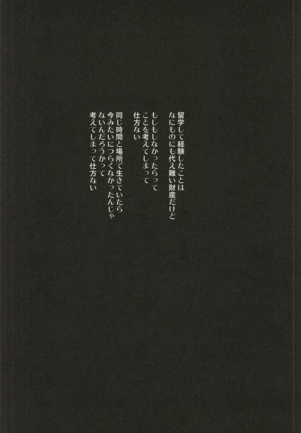 Lasagna Sekai no Karma Jiku 14