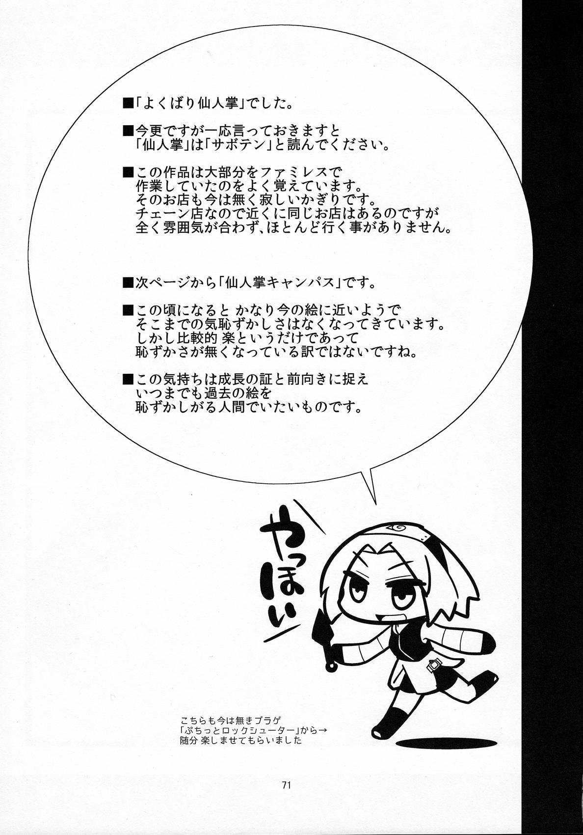 Haouju Saboten Series Soushuuhen 70