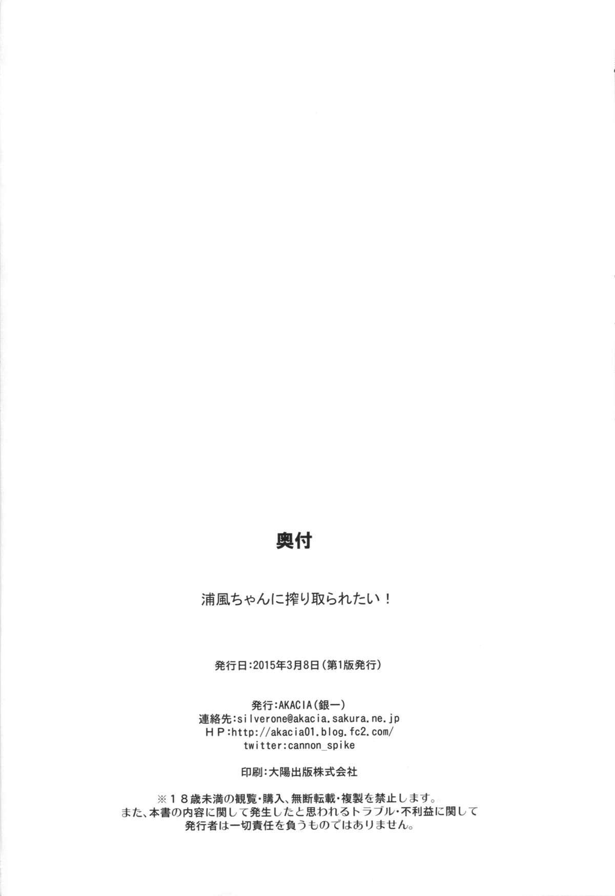 Urakaze-chan ni Shibori Toraretai! 24
