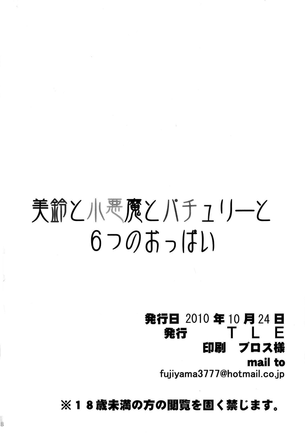 Meiling to Koakuma to Patchouli to Muttsu no Oppai 17