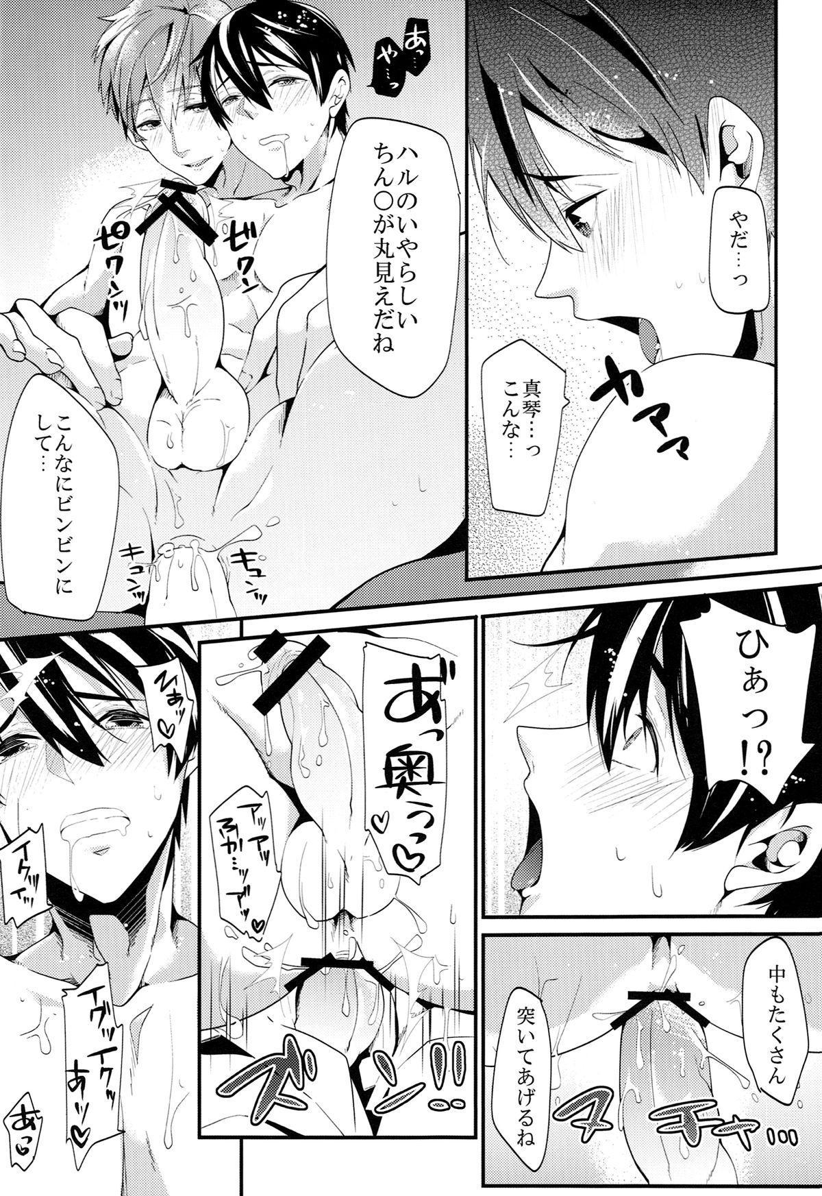 Saimin kakete Haru-chan ni ippai XX suru hon. 18