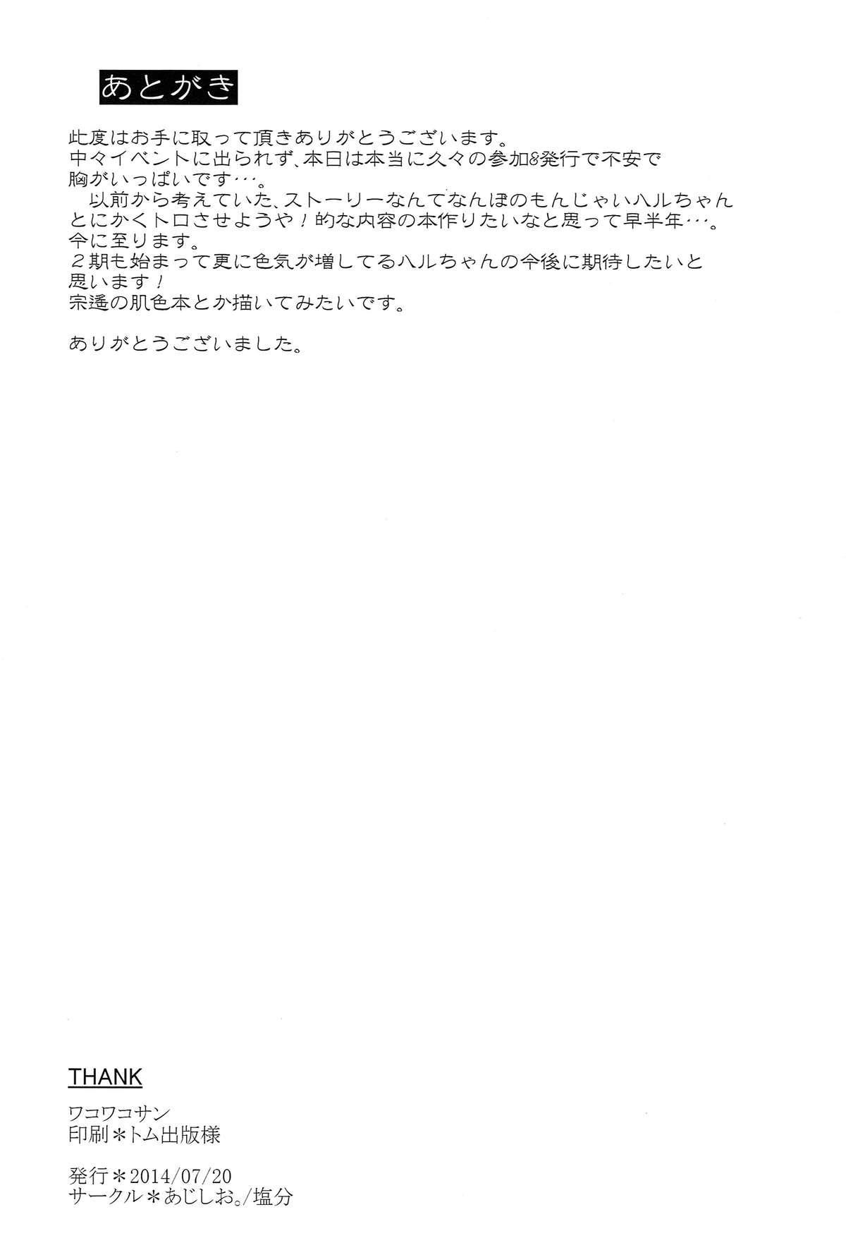 Saimin kakete Haru-chan ni ippai XX suru hon. 22