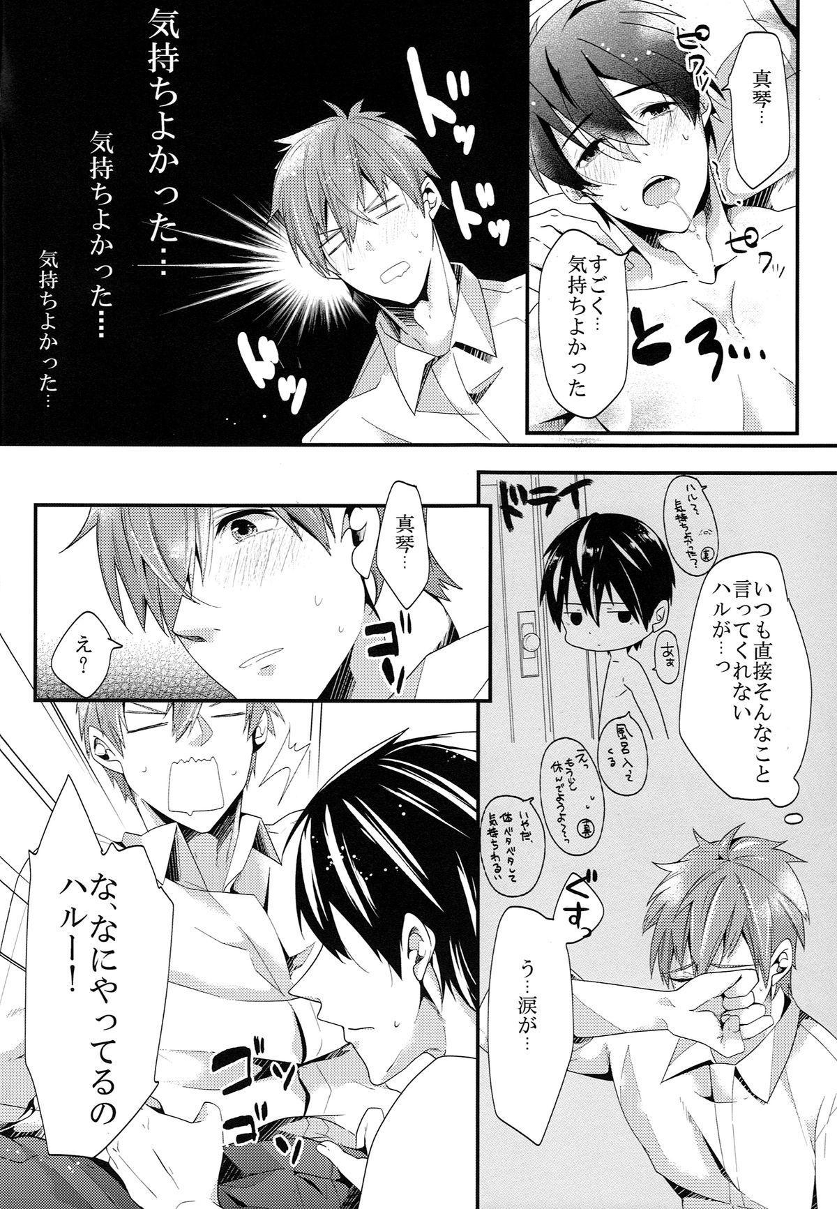 Saimin kakete Haru-chan ni ippai XX suru hon. 8
