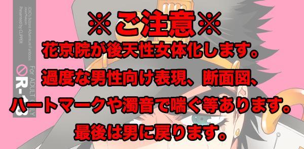 Kataomoi Shiteru Yatsu ga Stand Kougeki de Onna ni Nacchimatte Mechakucha Eroi n daga 1