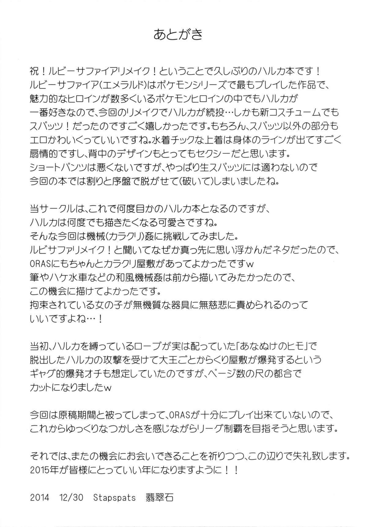 Karakuri Acme Yashiki   Karakuri Acme Mansion 19