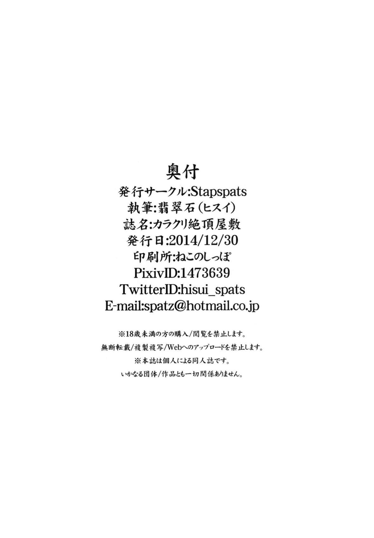Karakuri Acme Yashiki   Karakuri Acme Mansion 20