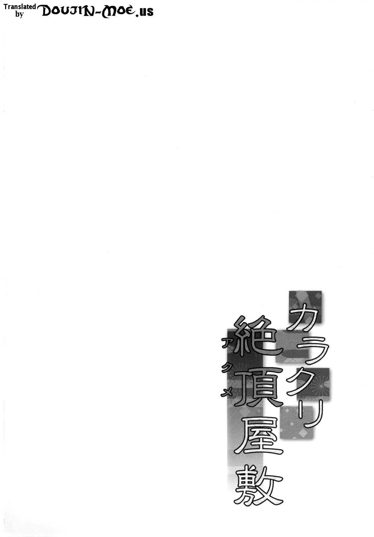 Karakuri Acme Yashiki   Karakuri Acme Mansion 2
