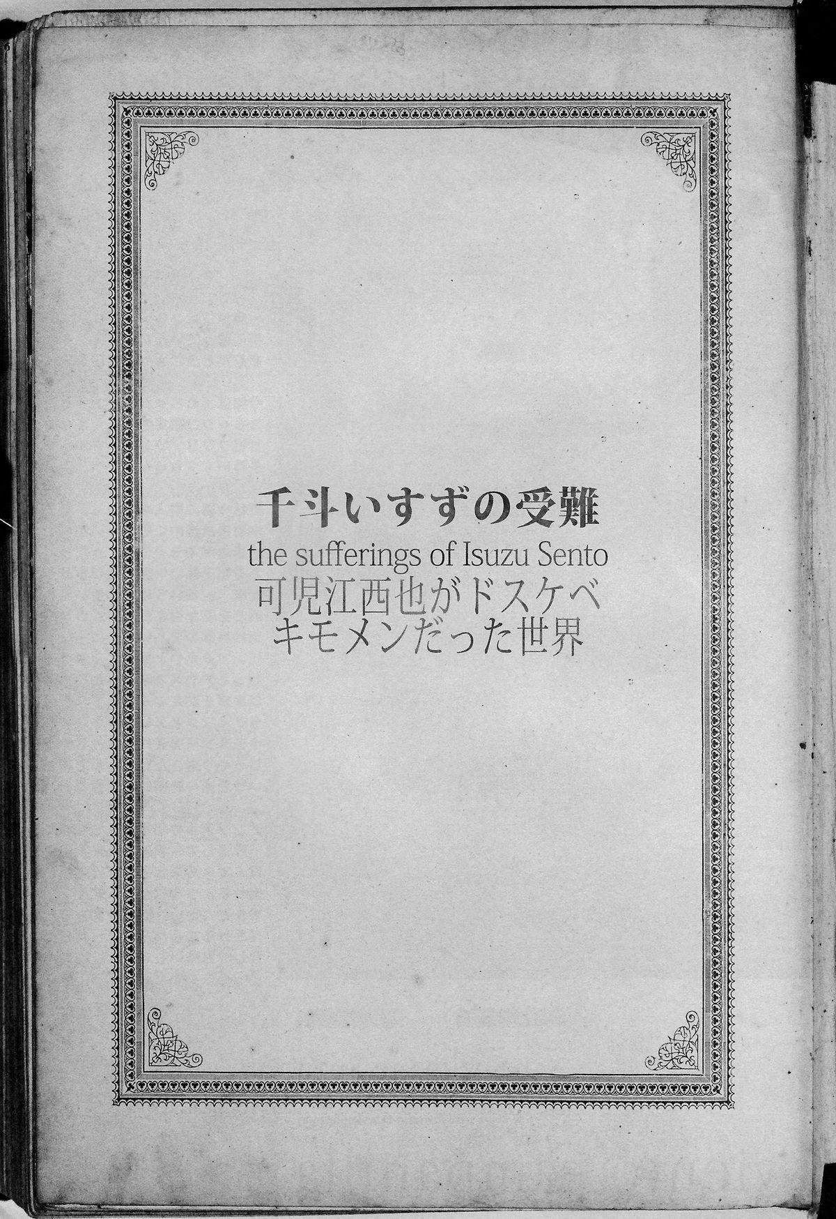(C87) [viento campanilla (Suzuhane Suzu)] Sento Isuzu no Junan -Kanie Seiya ga Dosukebe Kimomen datta Sekai- | The Suffering of Sento Isuzu -The Universe Where Kanie Seiya was a Repulsive Lecher- (Amagi Brilliant Park) [English] [Doujin-Moe] 23