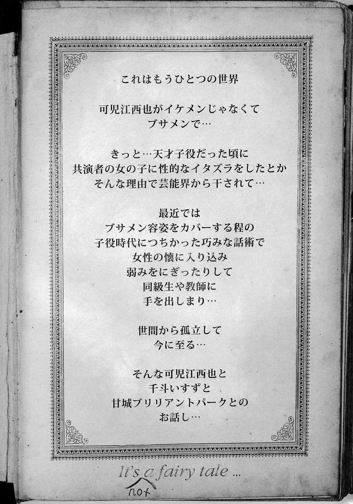 (C87) [viento campanilla (Suzuhane Suzu)] Sento Isuzu no Junan -Kanie Seiya ga Dosukebe Kimomen datta Sekai- | The Suffering of Sento Isuzu -The Universe Where Kanie Seiya was a Repulsive Lecher- (Amagi Brilliant Park) [English] [Doujin-Moe] 2