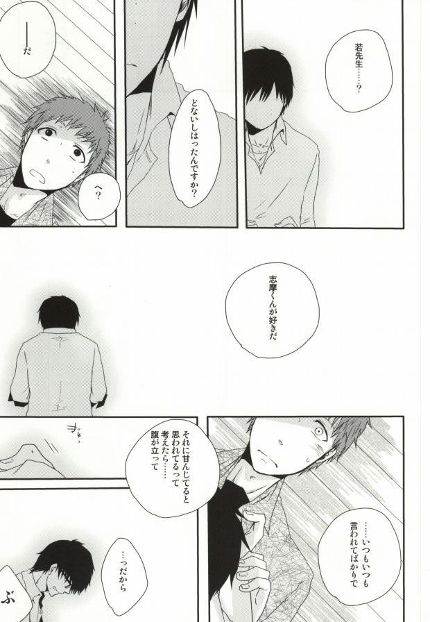 (Ao no Seiiki Lv.2) [Kojamu (Fuji Take) I・I・I (Ao no Exorcist) 10