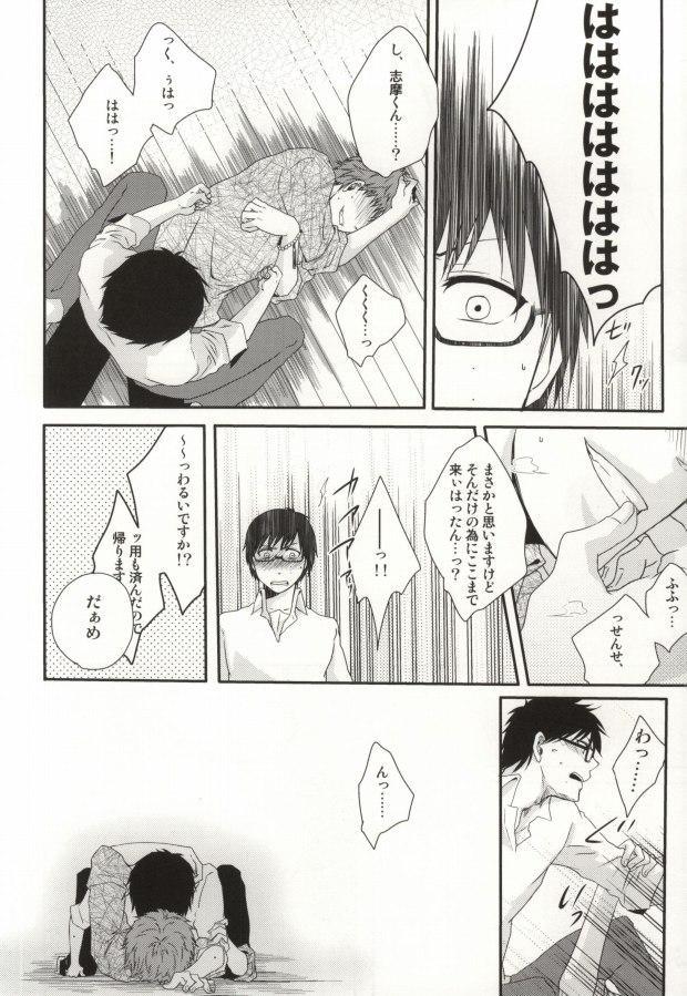 (Ao no Seiiki Lv.2) [Kojamu (Fuji Take) I・I・I (Ao no Exorcist) 11
