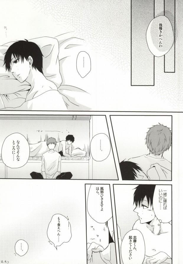 (Ao no Seiiki Lv.2) [Kojamu (Fuji Take) I・I・I (Ao no Exorcist) 14